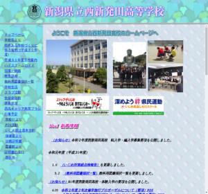 西新発田高校の公式サイト