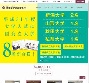 新発田中央高校の公式サイト