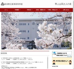 新津高校の公式サイト