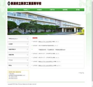 新津工業高校の公式サイト