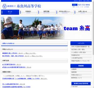 糸魚川高校の公式サイト
