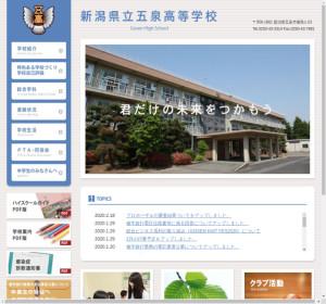 五泉高校の公式サイト