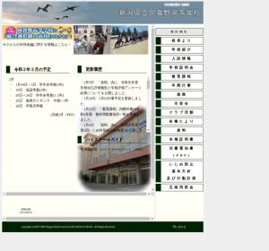 阿賀野高校の公式サイト