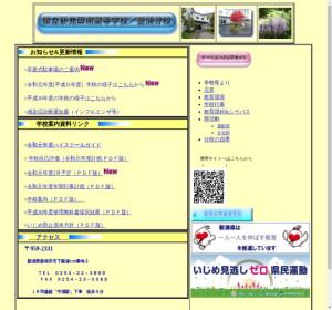 新発田南高等学校豊浦分校の公式サイト