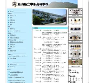 中条高校の公式サイト