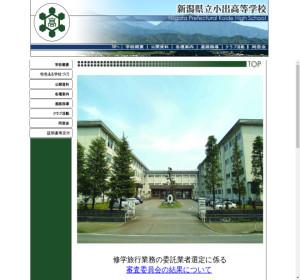 小出高校の公式サイト