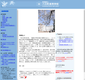 六日町高校の公式サイト