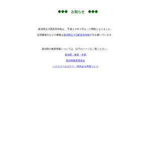 川西高校の公式サイト
