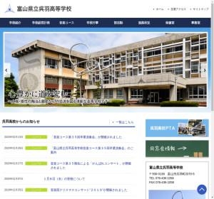 呉羽高校の公式サイト