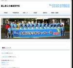 水橋高校の公式サイト