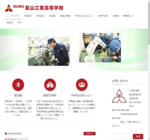 富山工業高校の公式サイト