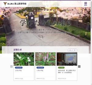 富山高校の公式サイト