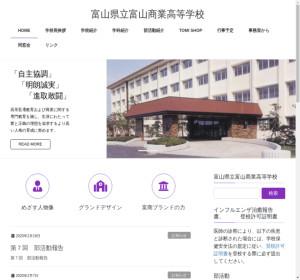 富山商業高校の公式サイト