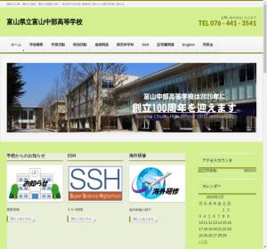 富山中部高校の公式サイト