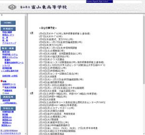 富山東高校の公式サイト