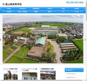富山南高校の公式サイト