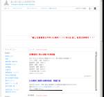 富山北部高校の公式サイト
