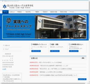 富山いずみ高校の公式サイト