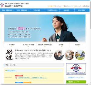 富山第一高校の公式サイト