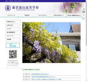 龍谷富山高校の公式サイト