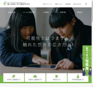富山国際大学附属高校の公式サイト