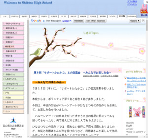 志貴野高校の公式サイト