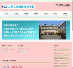 高岡南高校の公式サイト