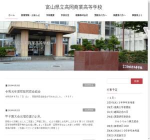 高岡商業高校の公式サイト