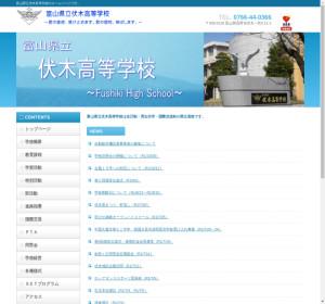 伏木高校の公式サイト