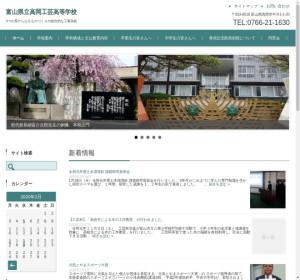 高岡工芸高校の公式サイト