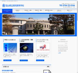高岡高校の公式サイト