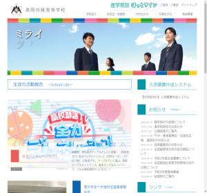 高岡向陵高校の公式サイト