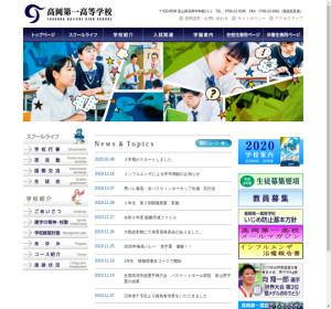 高岡第一高校の公式サイト