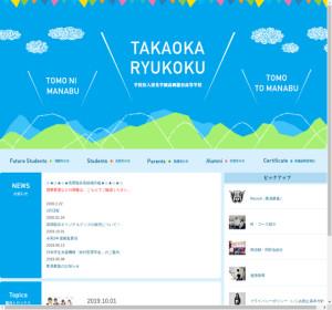 高岡龍谷高校の公式サイト