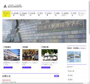 新湊高校の公式サイト
