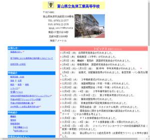 魚津工業高校の公式サイト
