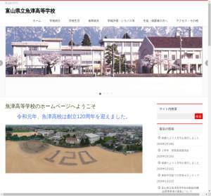 魚津高校の公式サイト