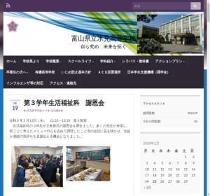 氷見高校の公式サイト
