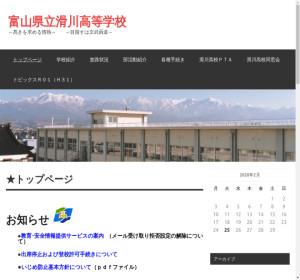 滑川高校の公式サイト