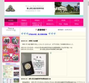 桜井高校の公式サイト