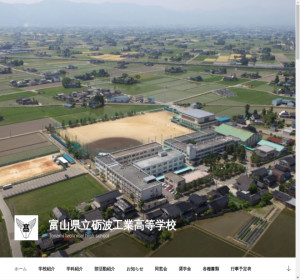 砺波工業高校の公式サイト