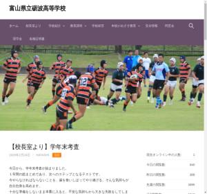 砺波高校の公式サイト