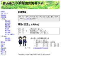 小矢部園芸高校の公式サイト