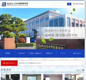 となみ野高校の公式サイト