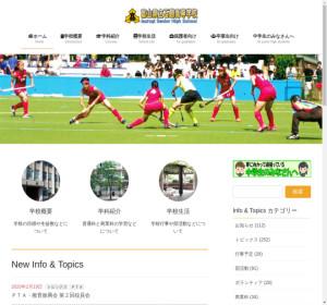 石動高校の公式サイト