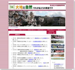 中央農業高校の公式サイト
