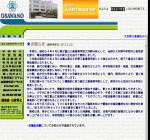 大沢野工業高校の公式サイト