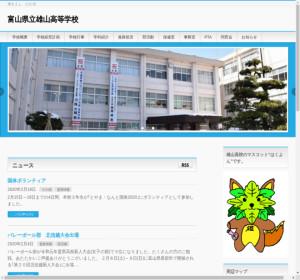 雄山高校の公式サイト