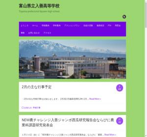 入善高校の公式サイト