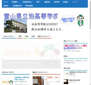 泊高校の公式サイト